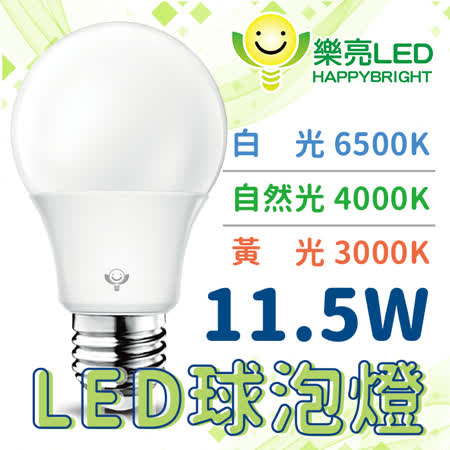 HappyBright樂亮 11.5W LED球泡 (10入)
