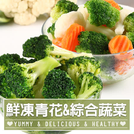 愛上鮮果 鮮凍蔬菜任選15包