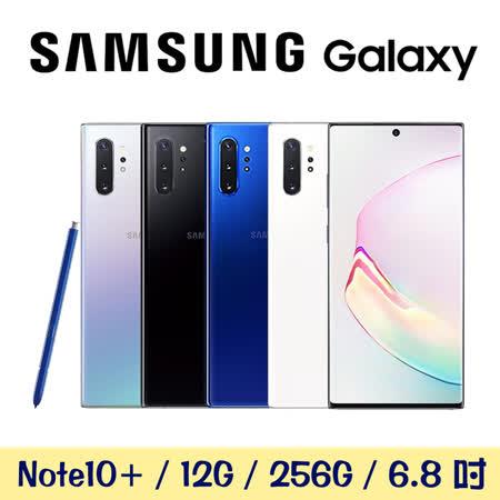 Samsung Galaxy Note10+ 12G/256G 八核手機
