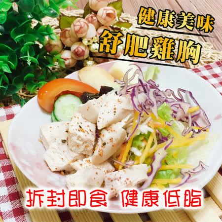 鮮食煮藝 低脂舒肥鮮嫩雞胸