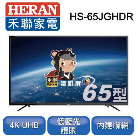 禾聯 65吋 4K 連網液晶顯示器+視訊盒