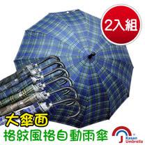 Kasan<br/>大傘面自動雨傘-2入組