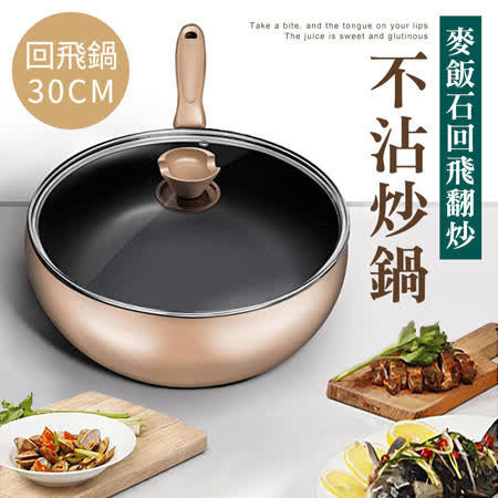 麥飯石回飛翻炒 不沾煎炒鍋30cm