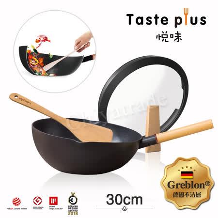 Taste Plus 悅味 內外不沾平底炒鍋30cm
