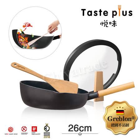 Taste Plus悅味 內外不沾平底煎鍋26cm