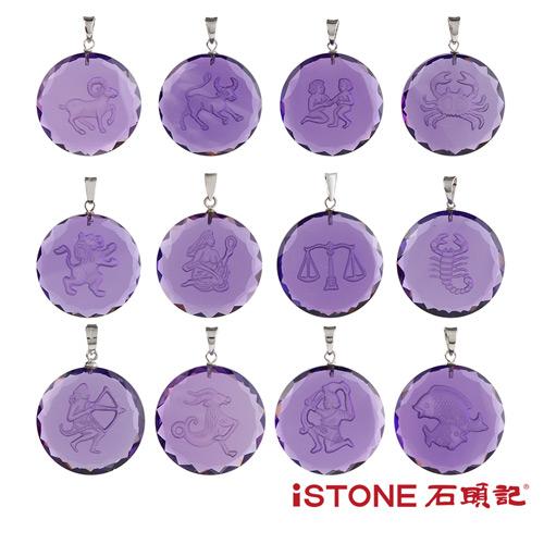 石頭記 紫水晶12星座項鍊-愛情誓言