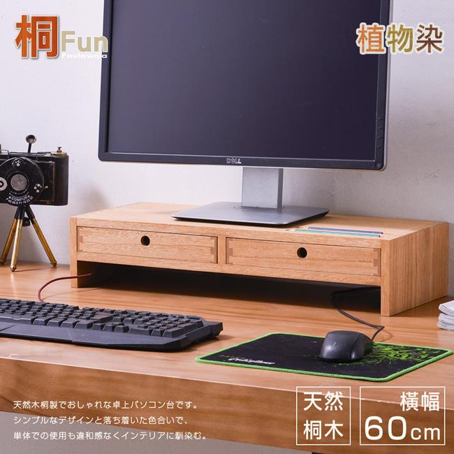 【桐趣】朝歌書札實木雙抽電腦螢幕架