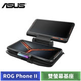 ASUS ROG Phone II ZS660KL TwinView II 雙螢幕基座