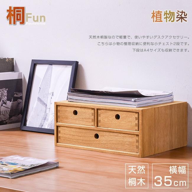 【桐趣】風雅硯實木三抽文件櫃-桌上型