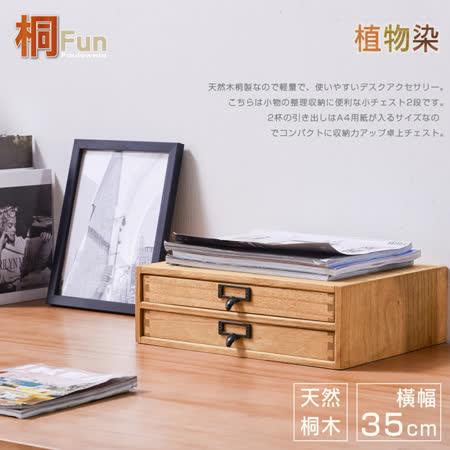 【桐趣】蘭陵硯實木雙抽文件櫃-桌上型