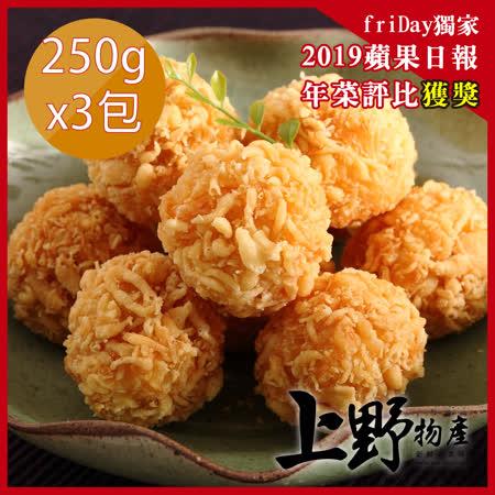 上野物產 黃金熔岩鮮蝦球x3包
