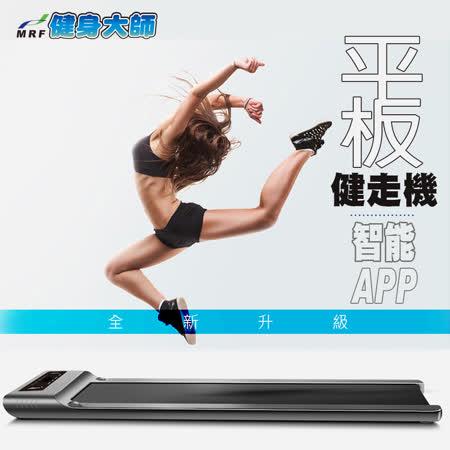 健身大師 領先者 平板智能跑步機
