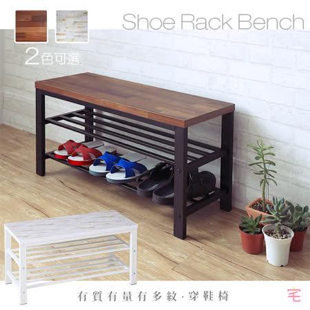 宅貨 質量穿鞋椅(2色)