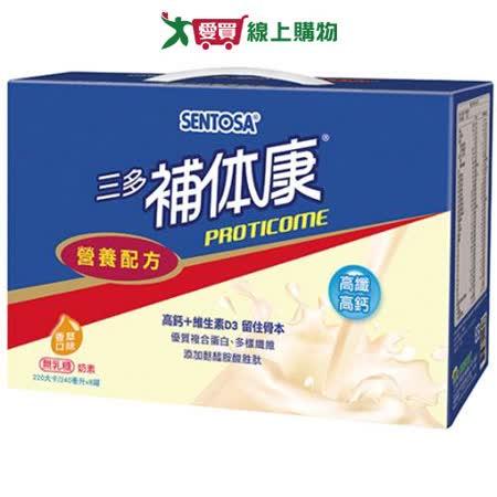 三多補體康高纖高鈣營養禮盒(240mlX8罐)