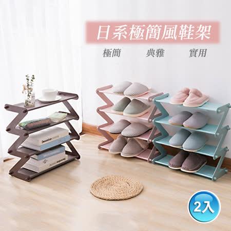 日系 四層 簡約實用鞋架(4色)-2入