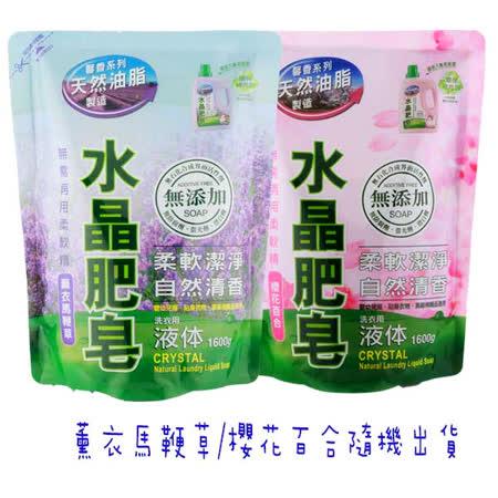 南僑水晶肥皂 洗衣液体補充包1600g