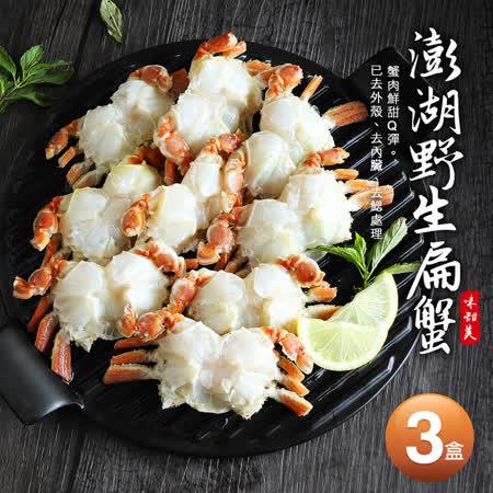 澎湖特產 現流急凍野生扁蟹身3盒