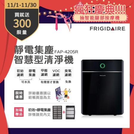7-10坪 智慧型清淨機  美型鏡面黑 FAP-4205R