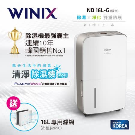 WINIX 16L清淨除濕機