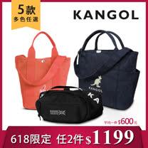 KANGOL 韓版玩色系列-水桶包&托特包&肩背袋&腰包-任選2件