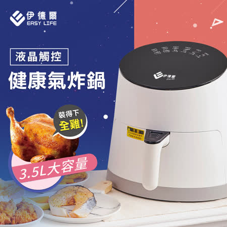 【EL伊德爾】3.5L液晶觸控健康氣炸鍋-豪華五件組 (EH1804A)