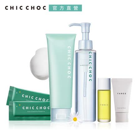 【CHIC CHOC】  精選潔膚特惠組