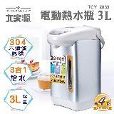 大家源 3L三合一電動熱水瓶 TCY-2033 (能源分級第4級)