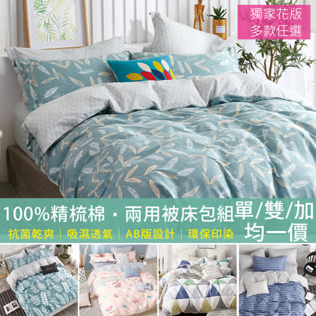 精梳棉兩用被床包 任選單/雙/加大