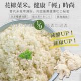 低醣健康白花椰菜米(2包)