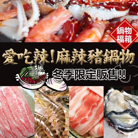 愛吃辣 麻辣豬10種鍋物組