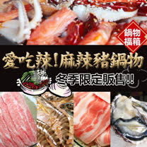 【台北濱江】愛吃辣!麻辣豬10種鍋物組(約4kg_3~5人份)