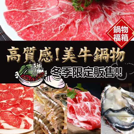 高質感 美牛8種鍋物組