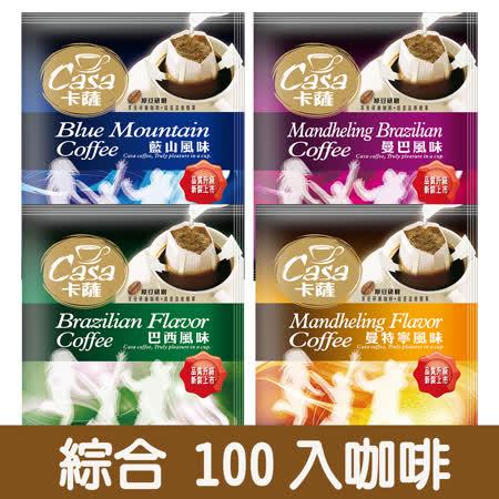 卡薩casa 濾泡式咖啡 綜合風味(100包/箱)