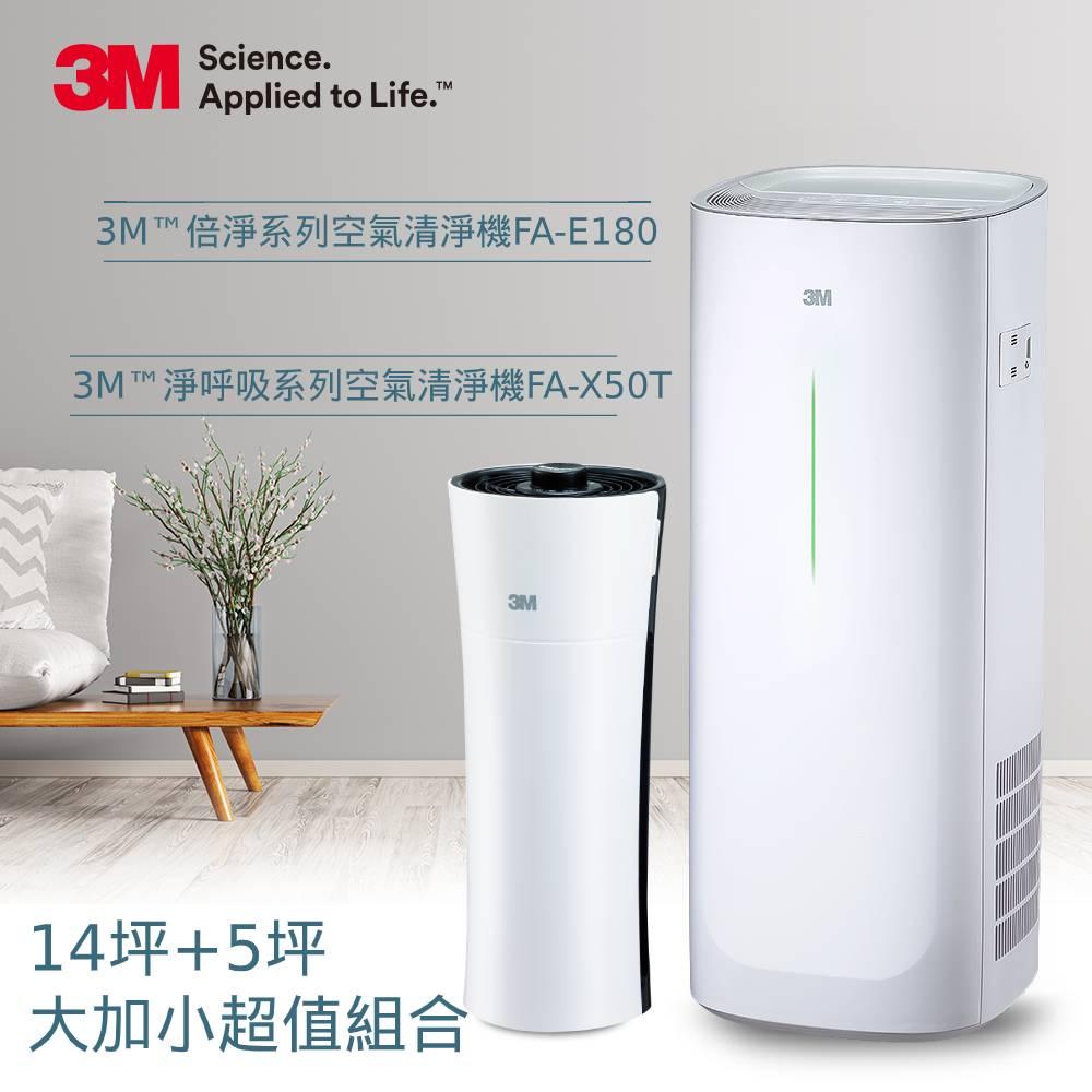 (買大送小) 3M 淨呼吸空氣清淨機 E180 + FA-X50T (14坪+5坪)