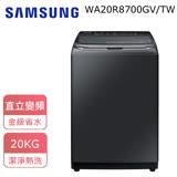 (含標準安裝)【SAMSUNG三星】20公斤洗衣機 WA20R8700GV/TW