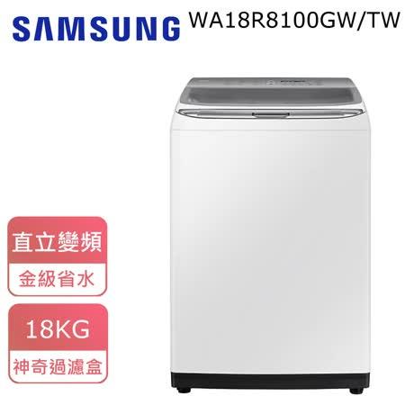SAMSUNG三星 18KG 亮麗白洗衣機