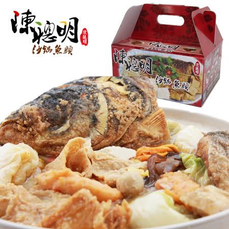 陳聰明沙鍋魚頭 沙鍋魚頭中份禮盒