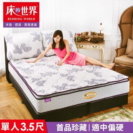 床的世界 天絲表布三線獨立筒床墊