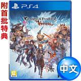 PS4 碧藍幻想 Versus (Granblue Fantasy Versus)-中日文版