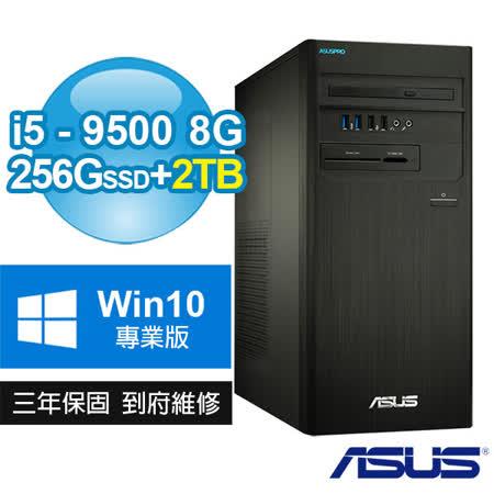 華碩商用/i5-9500 SSD+2TB 桌上電腦