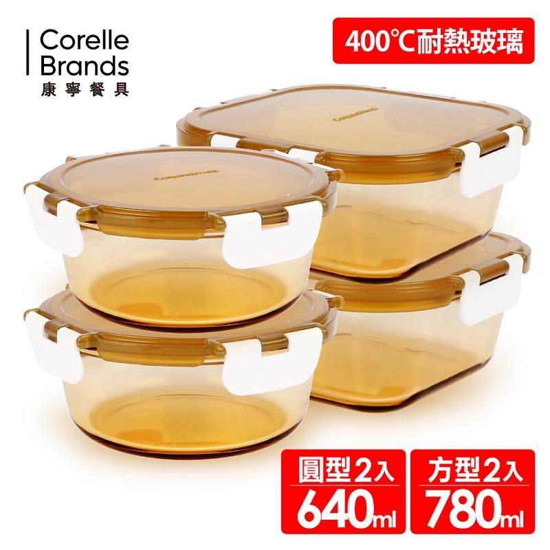 【美國康寧 CORNINGWARE】透明玻璃保鮮盒4件組(CA0404)