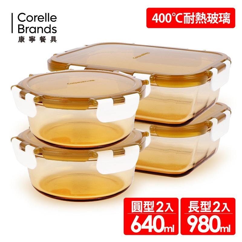 【美國康寧 CORNINGWARE】透明玻璃保鮮盒4件組(CA0405)