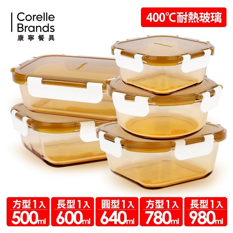 【美國康寧 CORNINGWARE】透明玻璃保鮮盒5件組(CA0501)