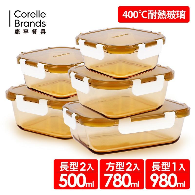 【美國康寧 CORNINGWARE】透明玻璃保鮮盒5件組(CA0502)