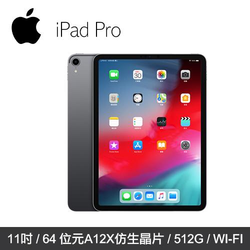Apple iPad Pro 11吋 512G WI-FI 平板電腦 太空灰 (MTXT2TA/A)