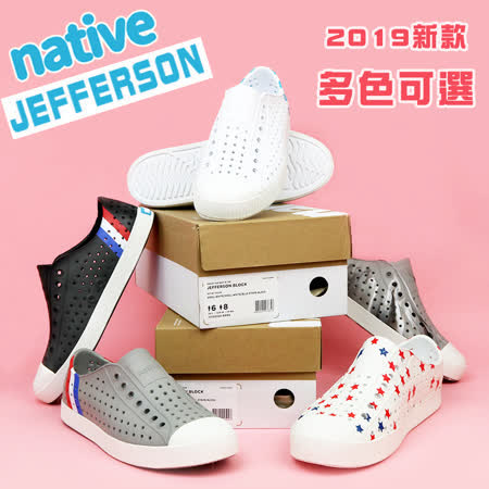native 男女款 奶油頭洞洞鞋(現+預)
