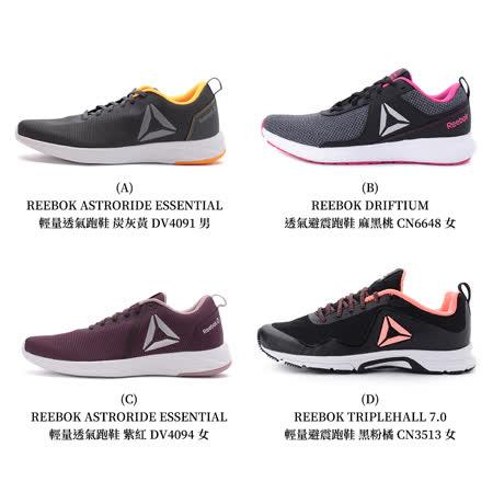 REEBOK 男女款 輕量避震慢跑鞋