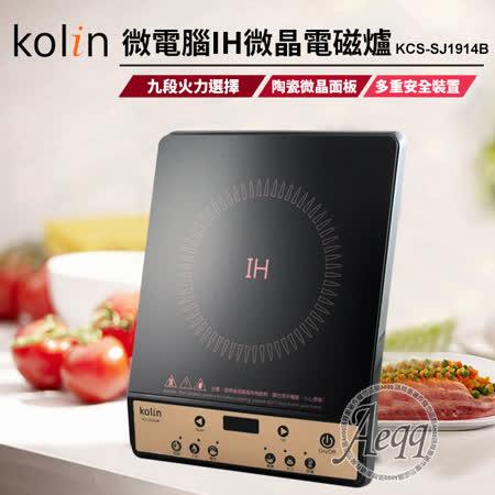 歌林 微電腦IH微晶電磁爐 KCS-SJ1914B