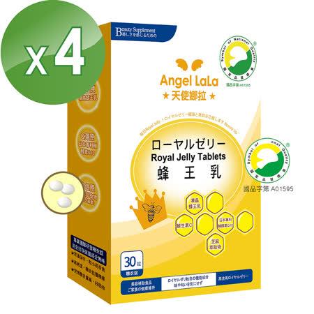 【Angel LaLa】 蜂王乳+芝麻素糖衣錠