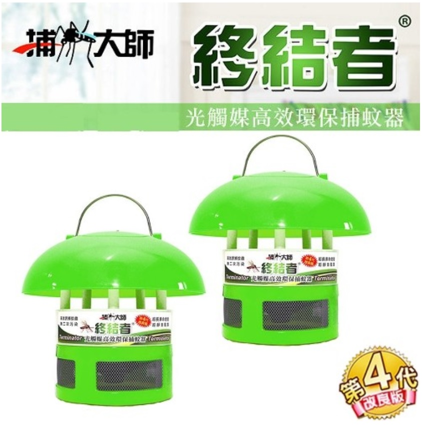【捕蚊大師】終結者光觸媒高效環保捕蚊器 第四代改良版-綠色 2入